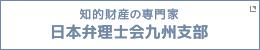 知的財産の専門家 日本弁理士会九州支部