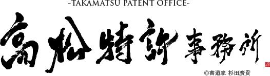 九州・福岡での特許・意匠・商標登録・実用新案は高松特許事務所へ。